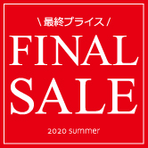 【SALE】FINAL SALE開催中!MAX70%OFF