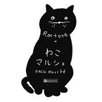 ROOTOTEのネコマルシェ♪