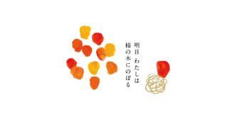ashitawatashiwa