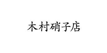 kimuraglassten