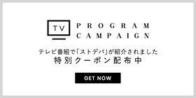 TVクーポンバナー
