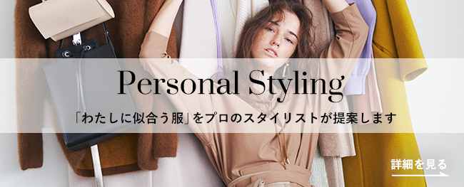 PERSONAL STYLING
