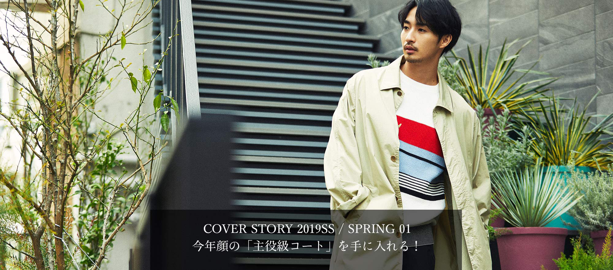 COVER STORY 2019SS