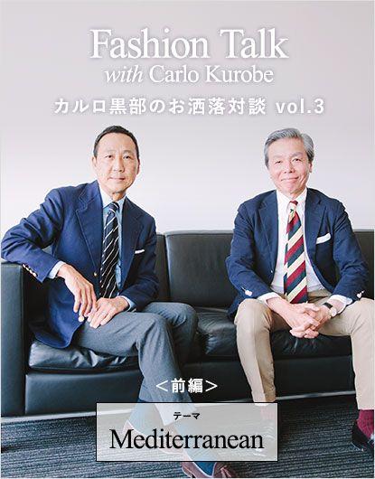 Fashion Talk with Carlo Kurobe