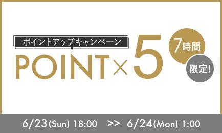 【7時間限定】ポイントアップ