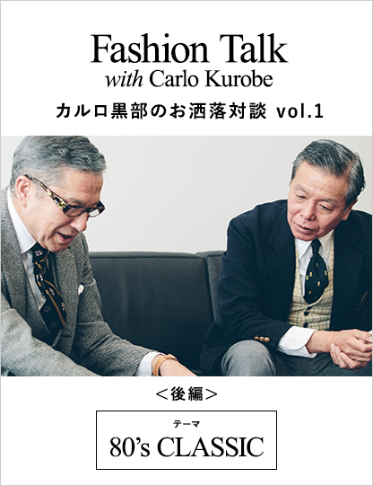 Fashion Talk with Carlo Kurobe