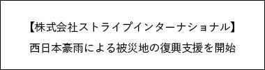 【株式会社ストライプインターナショナル】西日本豪雨(平成30年7月豪雨)による被災地の復興支援を開始