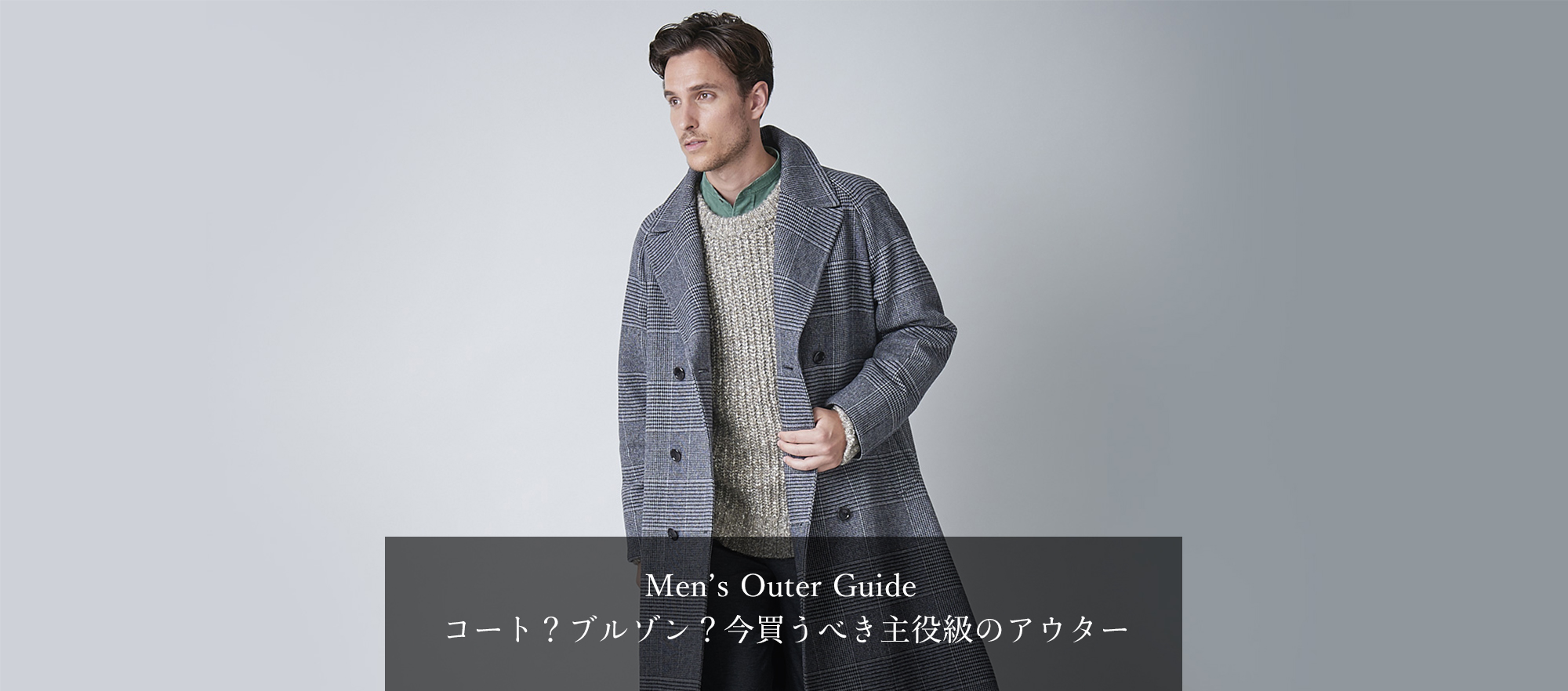 Men's Outer Guide