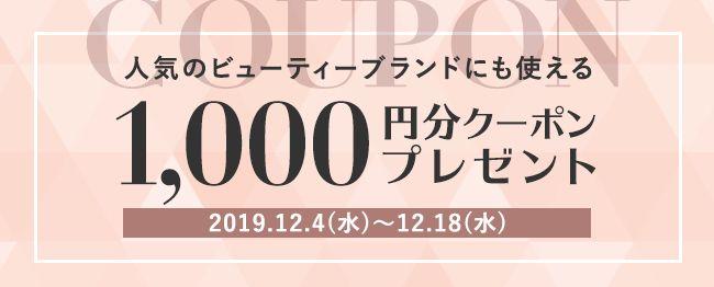 1,000円クーポンビューティー訴求