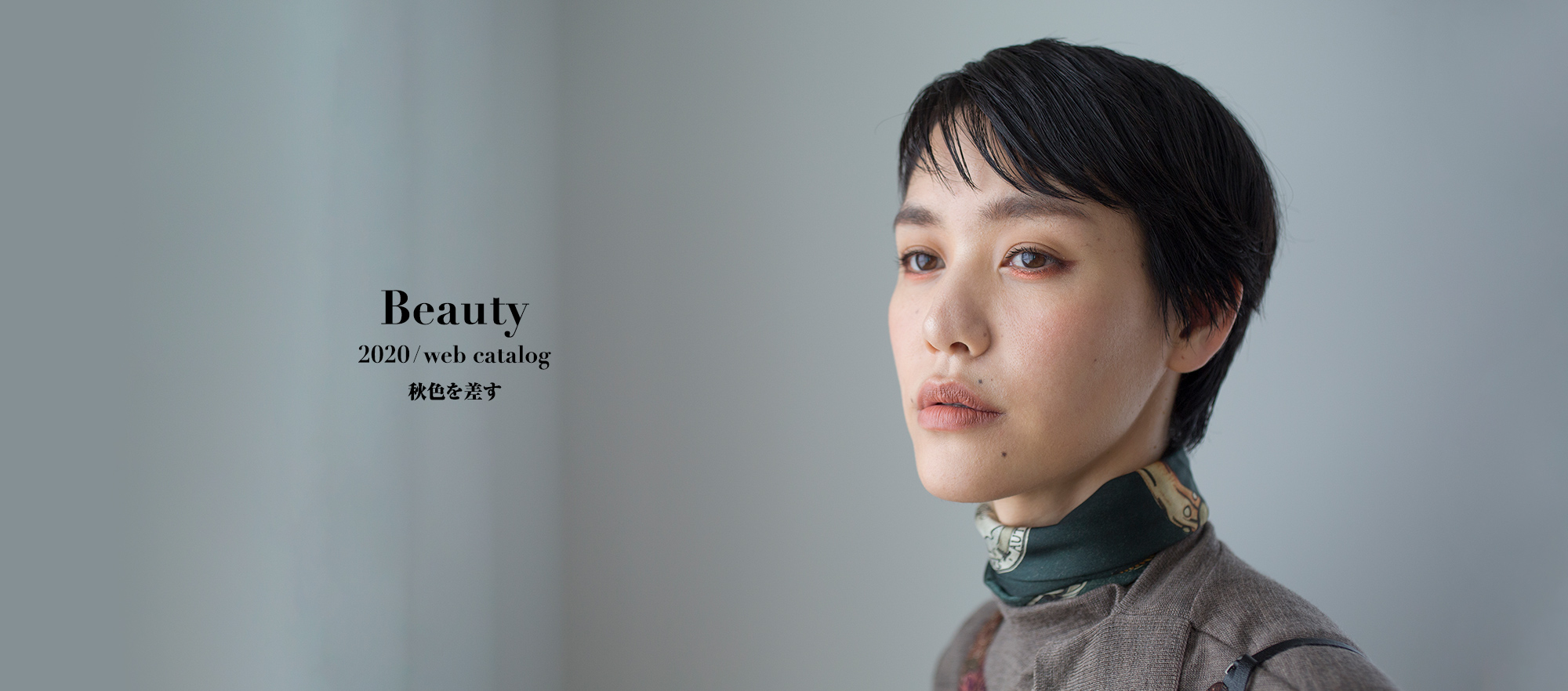 20AW beauty_catalog