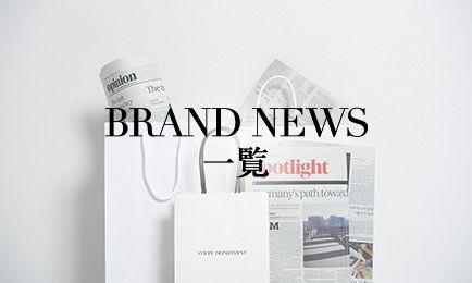 BRAND NEWS 一覧
