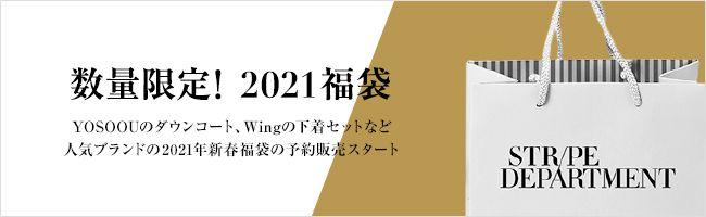 2021福袋予約