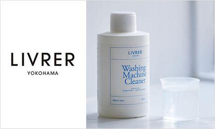 洗濯槽の雑菌を洗ってもっと清潔