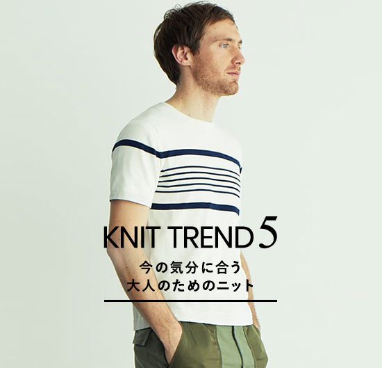 KNIT TREND 5