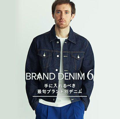 Brand DENIM 6